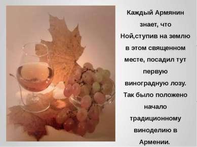 Каждый Армянин знает, что Ной,ступив на землю в этом священном месте, посадил...