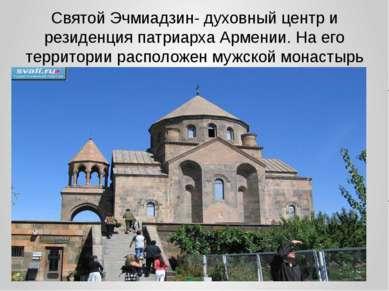Святой Эчмиадзин- духовный центр и резиденция патриарха Армении. На его терри...