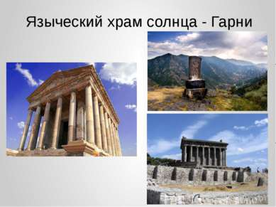 Языческий храм солнца - Гарни