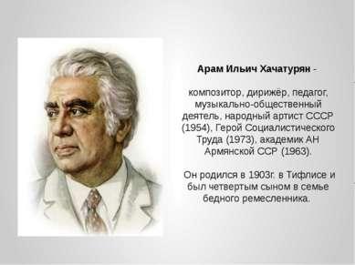 Арам Ильич Хачатурян - композитор, дирижёр, педагог, музыкально-общественный ...