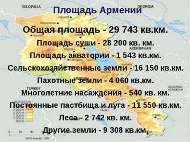 Площадь Армении Общая площадь - 29 743 кв.км. Площадь суши - 28 200 кв. км. П...