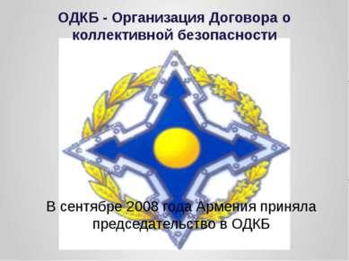 ОДКБ - Организация Договора о коллективной безопасности В сентябре 2008 года ...