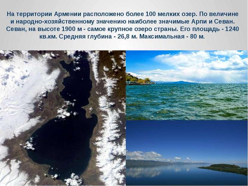На территории Армении расположено более 100 мелких озер. По величине и народн...