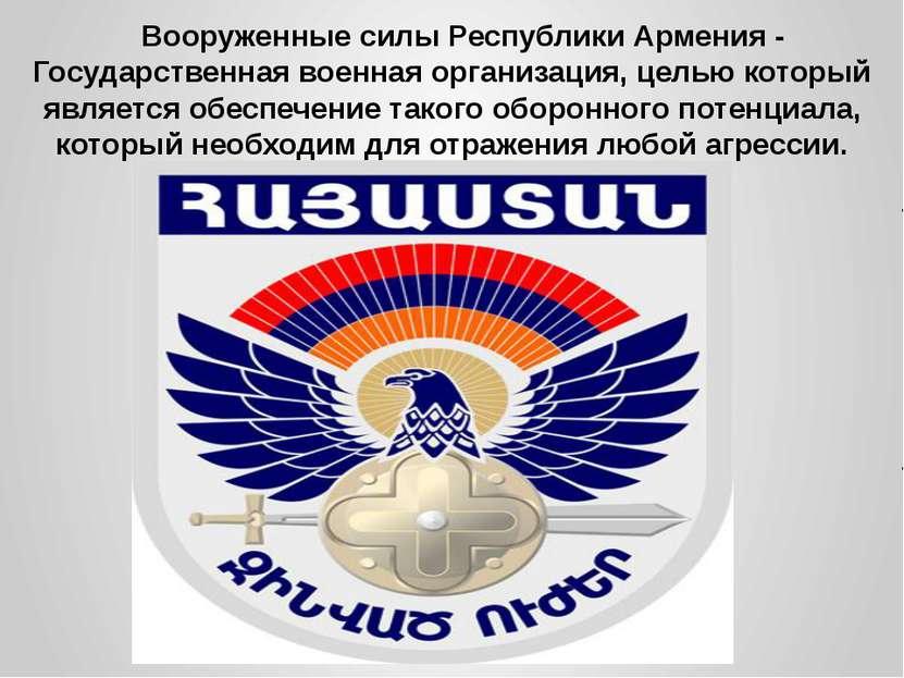 Вооруженные силы Республики Армения - Государственная военная организация, це...