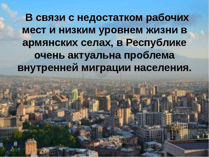 В связи с недостатком рабочих мест и низким уровнем жизни в армянских селах, ...