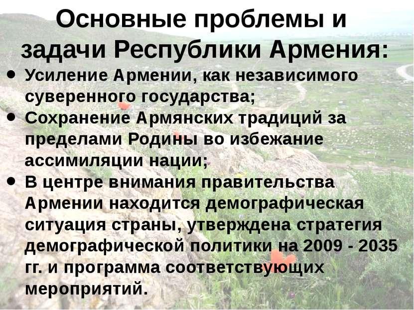 Основные проблемы и задачи Республики Армения: Усиление Армении, как независи...