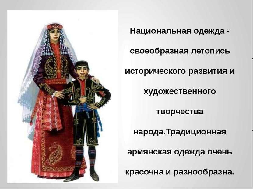 Национальная одежда - своеобразная летопись исторического развития и художест...