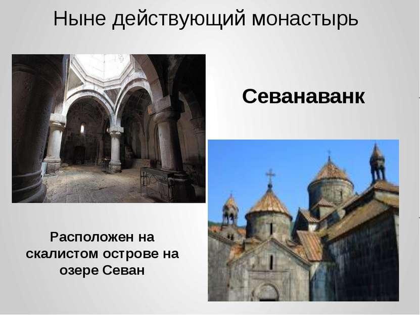 Ныне действующий монастырь Расположен на скалистом острове на озере Севан Сев...