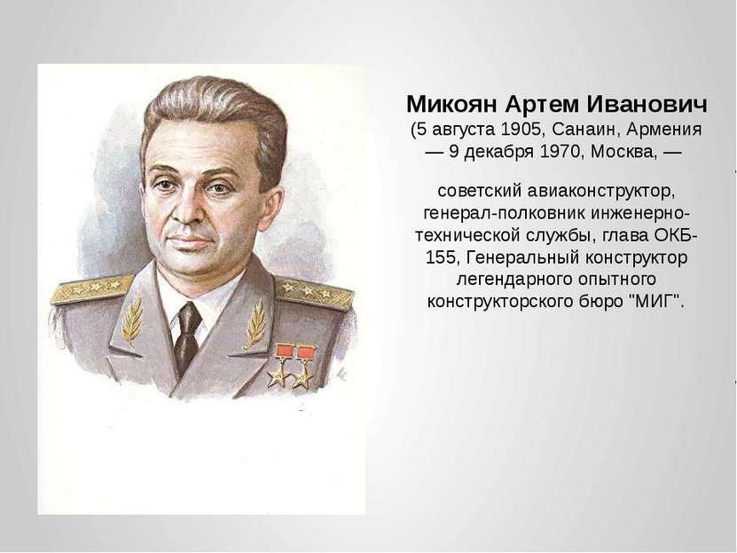 Микоян Артем Иванович (5 августа 1905, Санаин, Армения — 9 декабря 1970, Моск...