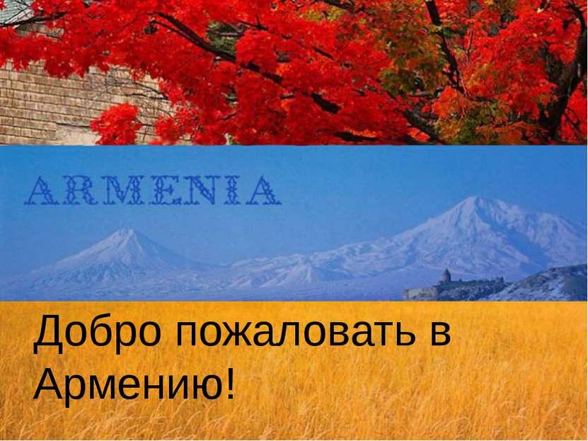 Картинки по запросу Добро пожаловать в Армению