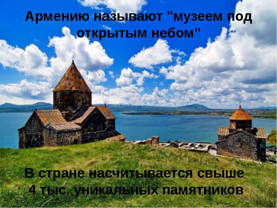 """Армению называют """"музеем под открытым небом"""" В стране насчитывается свыше 4 т..."""