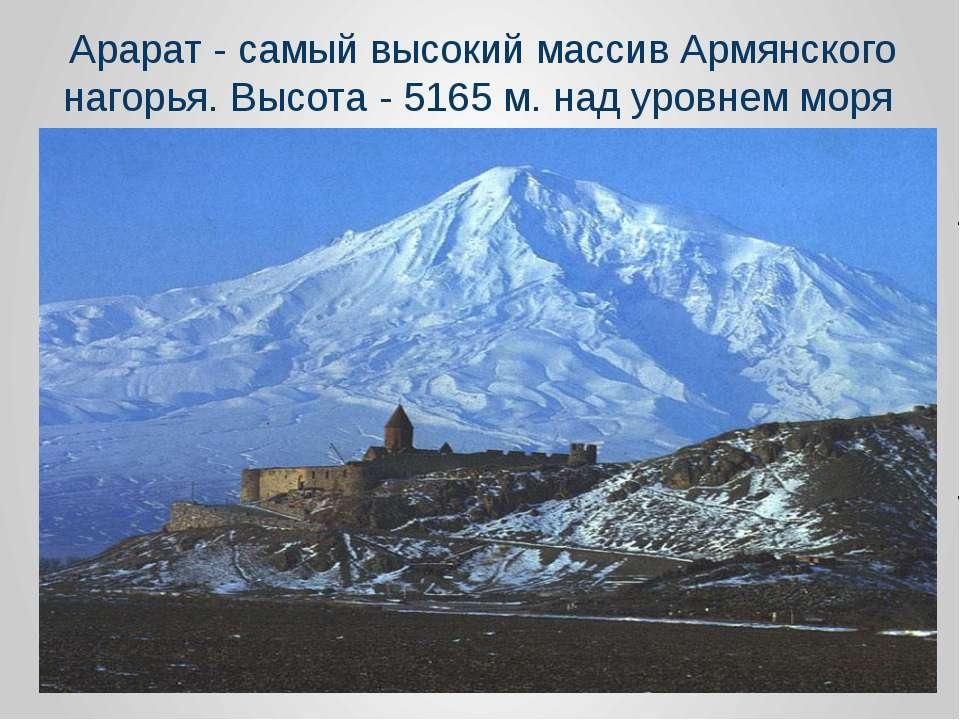 Арарат - самый высокий массив Армянского нагорья. Высота - 5165 м. над уровне...