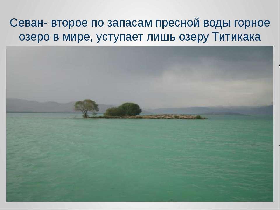 Севан- второе по запасам пресной воды горное озеро в мире, уступает лишь озер...