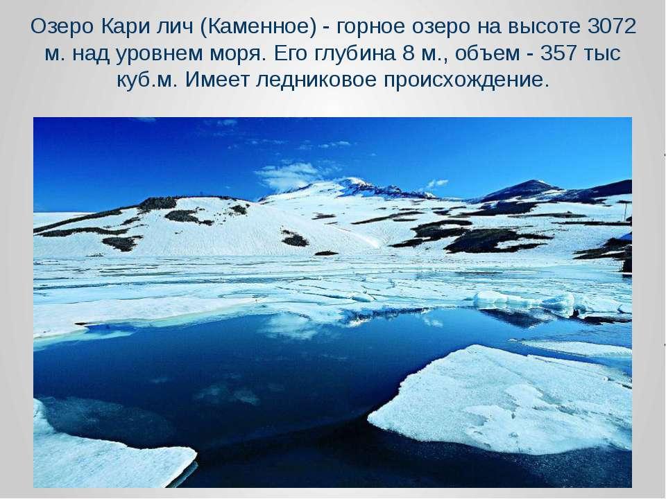 Озеро Кари лич (Каменное) - горное озеро на высоте 3072 м. над уровнем моря. ...