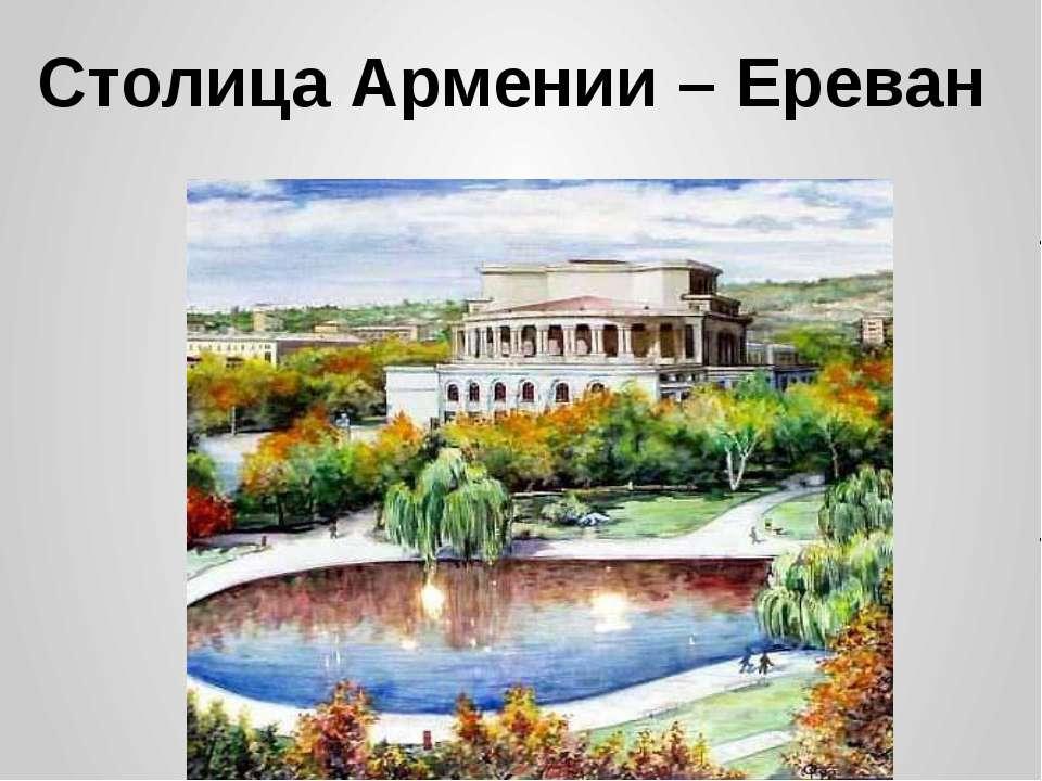 Столица Армении – Ереван