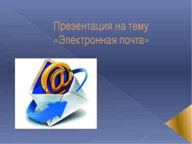Презентация на тему «Электронная почта»