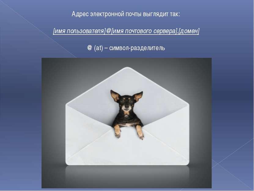 Адресэлектроннойпочтывыглядиттак: [имя пользователя]@[имя почтового серве...