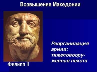 Филипп II Возвышение Македонии Реорганизация армии: тяжеловоору-женная пехота