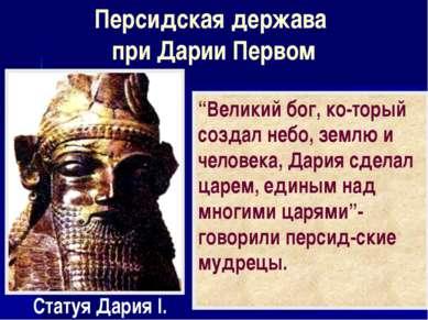 """""""Великий бог, ко-торый создал небо, землю и человека, Дария сделал царем, еди..."""