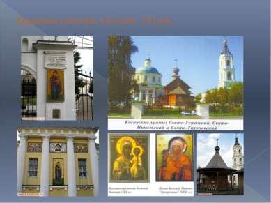 Храмовый комплекс в Косине. XXI век.