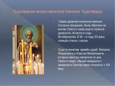 Чудотворная икона святителя Николая Чудотворца Самая древняя косинская святын...