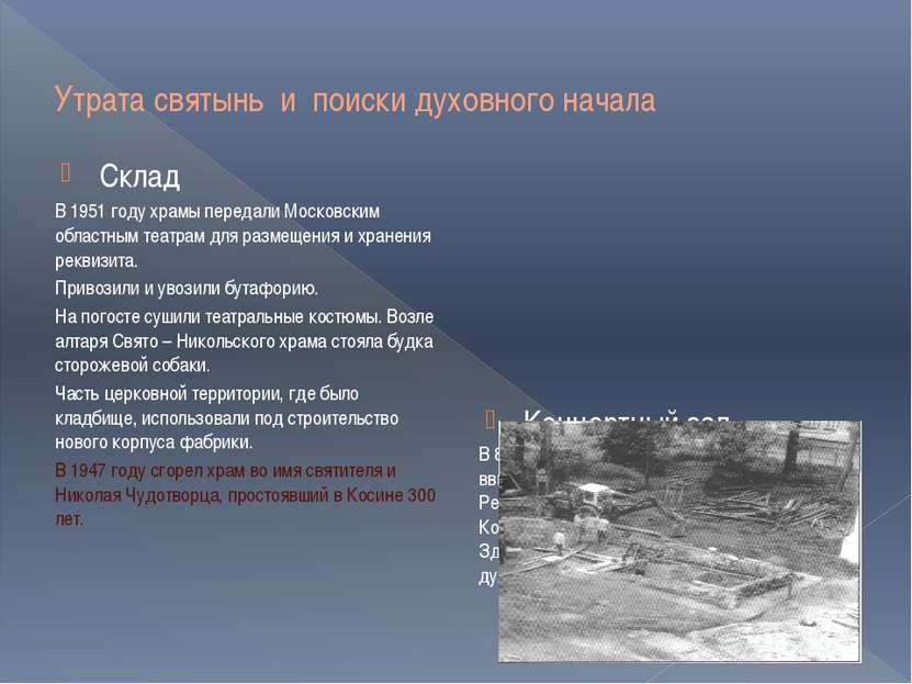 Утрата святынь и поиски духовного начала Склад В 1951 году храмы передали Мос...