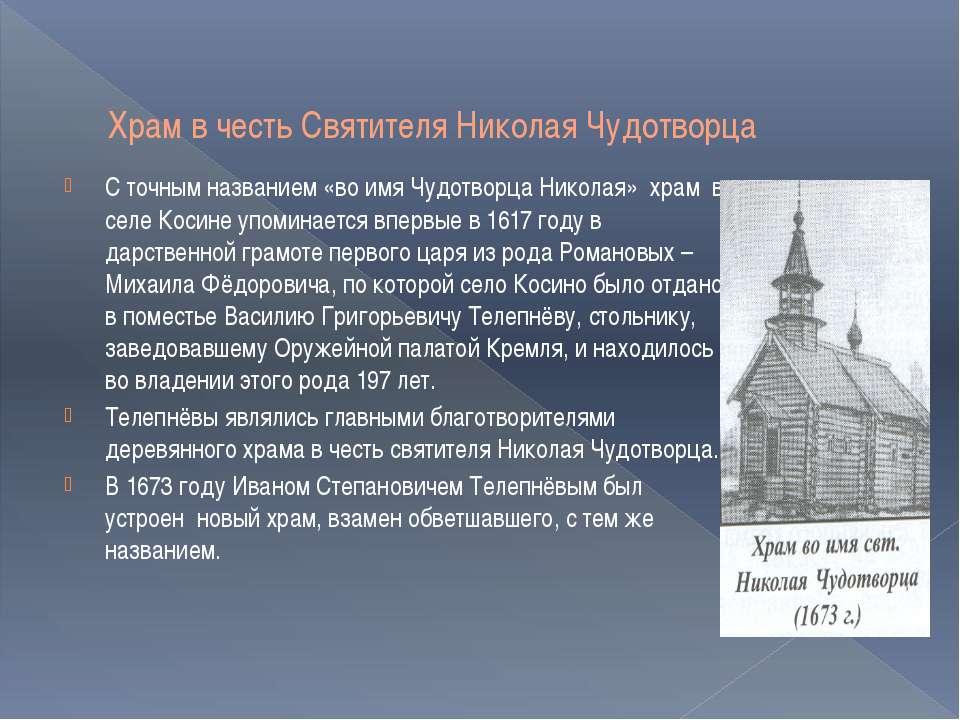 Храм в честь Святителя Николая Чудотворца С точным названием «во имя Чудотвор...