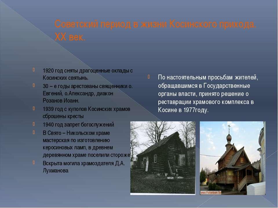 Советский период в жизни Косинского прихода. XX век. 1920 год сняты драгоценн...