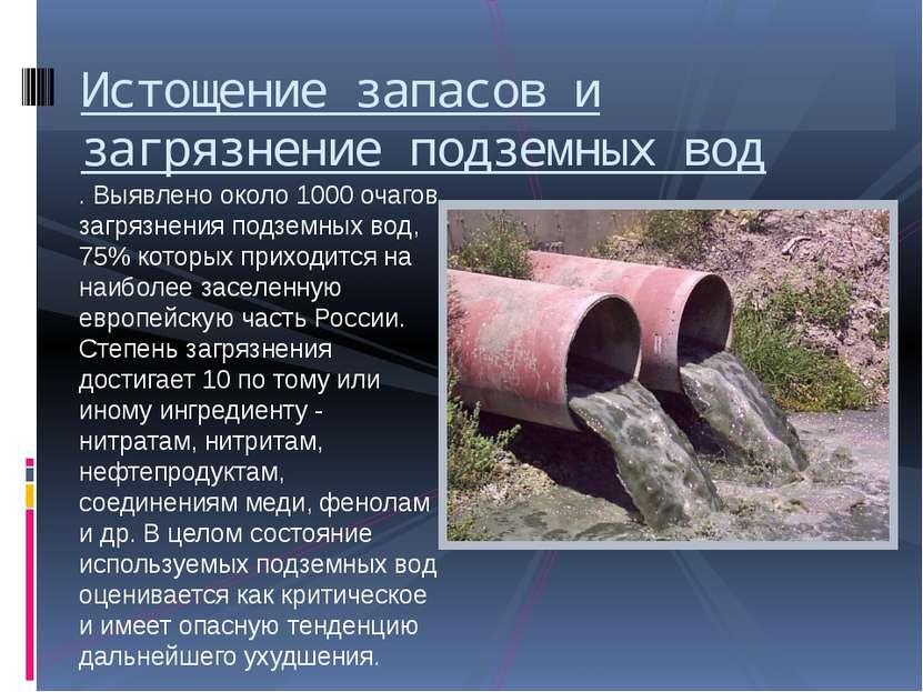 . Выявлено около 1000 очагов загрязнения подземных вод, 75% которых приходитс...