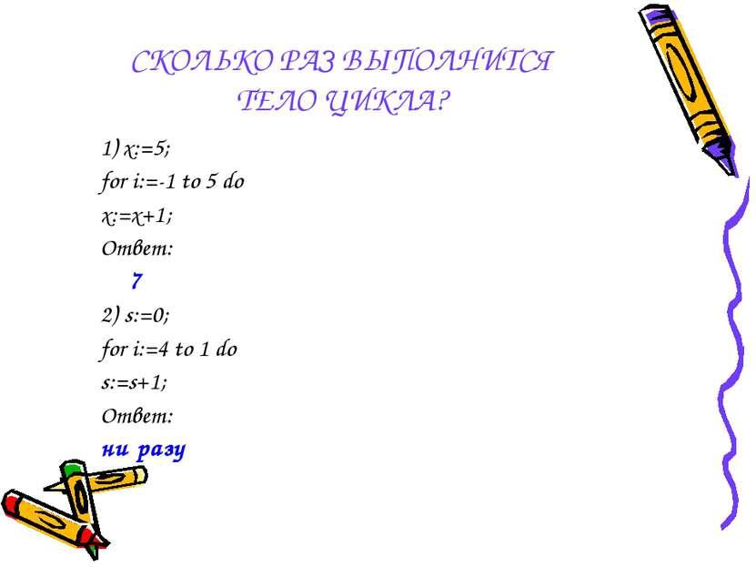 СКОЛЬКО РАЗ ВЫПОЛНИТСЯ ТЕЛО ЦИКЛА? 1) x:=5; for i:=-1 to 5 do x:=x+1; Ответ: ...
