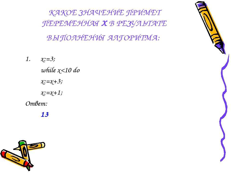 КАКОЕ ЗНАЧЕНИЕ ПРИМЕТ ПЕРЕМЕННАЯ Х В РЕЗУЛЬТАТЕ ВЫПОЛНЕНИЯ АЛГОРИТМА: x:=3; w...