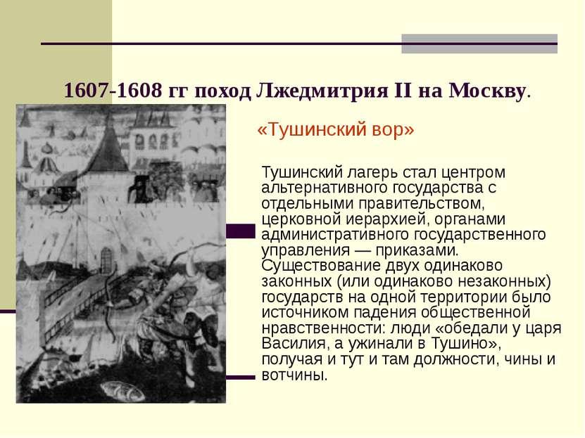 Тушинский лагерь стал центром альтернативного государства с отдельными правит...