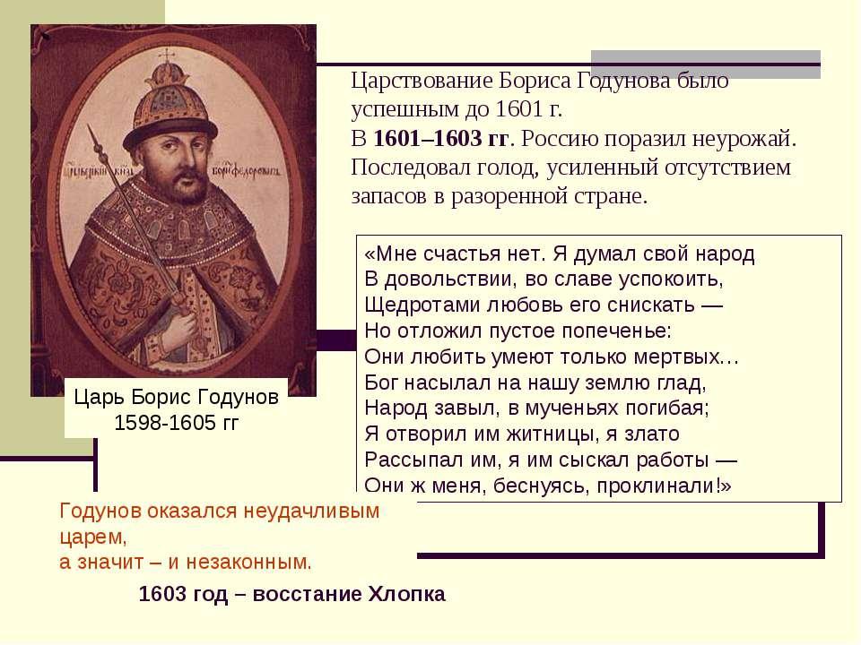 Царствование Бориса Годунова было успешным до 1601 г. В 1601–1603 гг. Россию ...