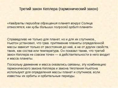 Третий закон Кеплера (гармонический закон) «Квадраты периодов обращения...
