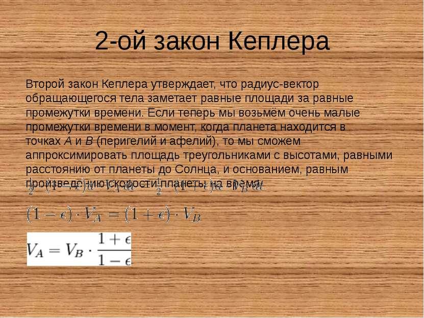 2-ой закон Кеплера Второй закон Кеплера утверждает, что радиус-вектор обращаю...