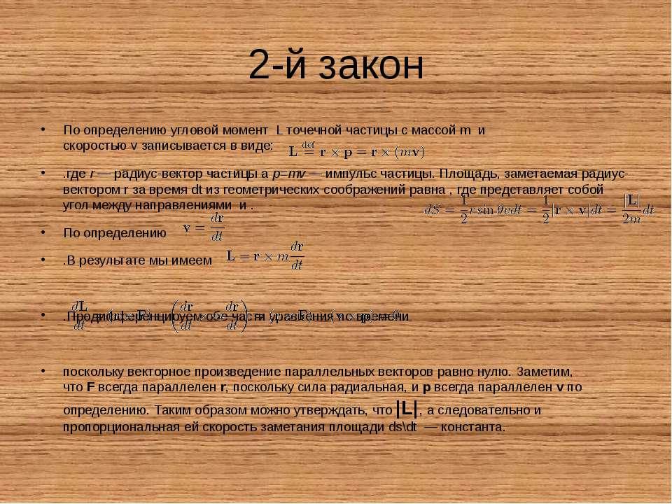 2-й закон По определениюугловой момент Lточечной частицы с ...