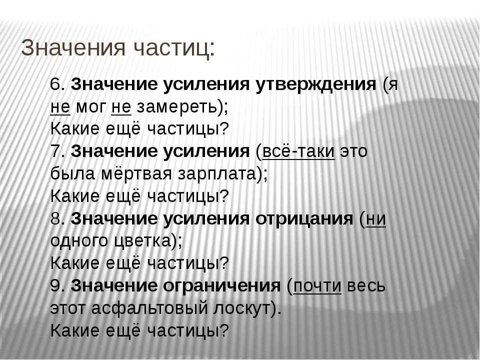 Значения частиц: 6. Значение усиления утверждения (я не мог не замереть); Как...
