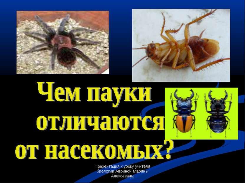 Презентация к уроку учителя биологии Авриной Марины Алексеевны Презентация к ...
