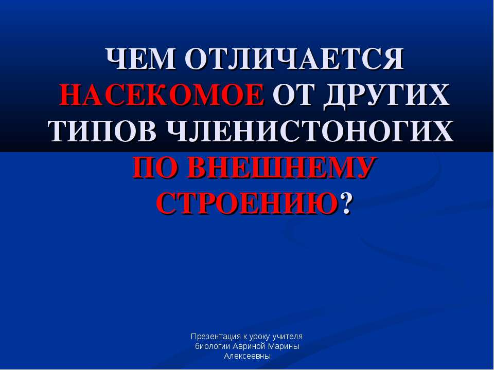 Презентация к уроку учителя биологии Авриной Марины Алексеевны ЧЕМ ОТЛИЧАЕТСЯ...