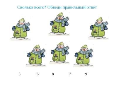 Сколько всего? Обведи правильный ответ 5 6 8 7 9