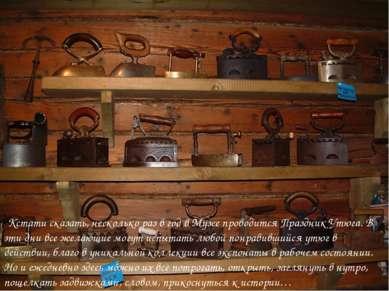 Кстати сказать, несколько раз в год в Музее проводится Праздник Утюга. В эти ...
