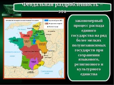 закономерный процесс распада единого государства на ряд более мелких полунеза...