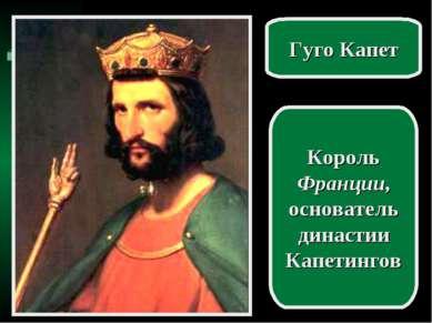 Король Франции, основатель династии Капетингов Гуго Капет