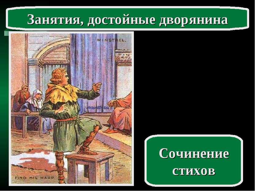 Занятия, достойные дворянина Сочинение стихов