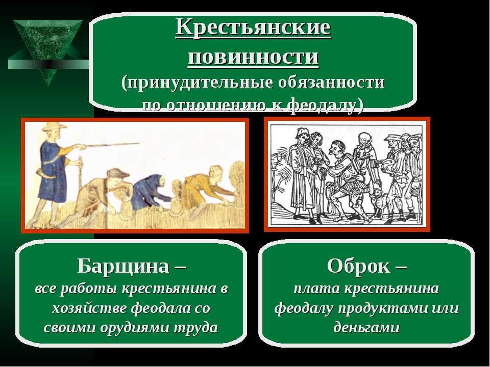 Барщина – все работы крестьянина в хозяйстве феодала со своими орудиями труда...