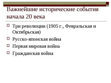 Важнейшие исторические события начала 20 века Три революции (1905 г., Февраль...