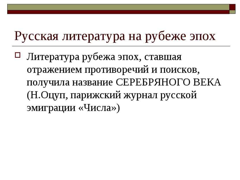Русская литература на рубеже эпох Литература рубежа эпох, ставшая отражением ...