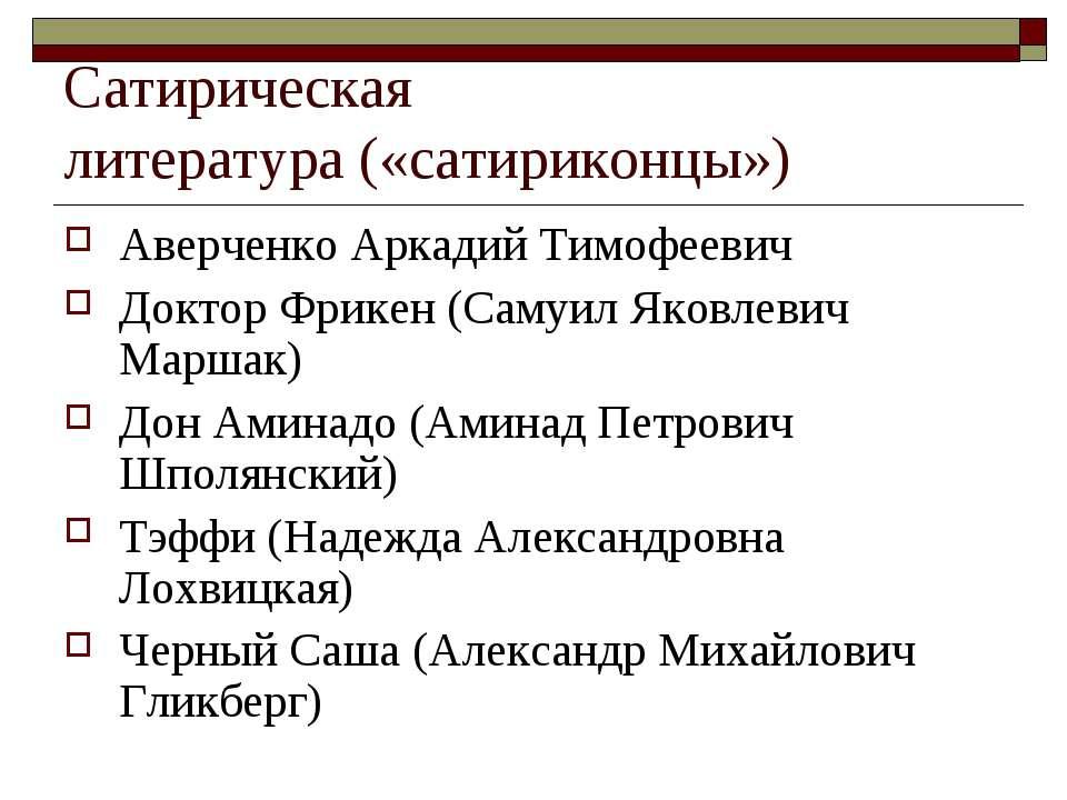 Сатирическая литература («сатириконцы») Аверченко Аркадий Тимофеевич Доктор Ф...