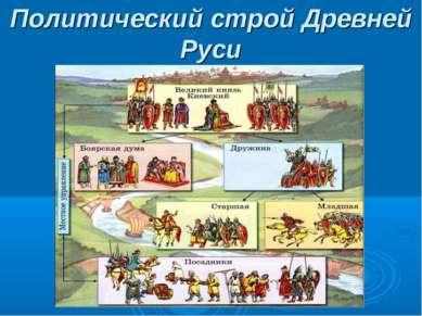 Политический строй Древней Руси