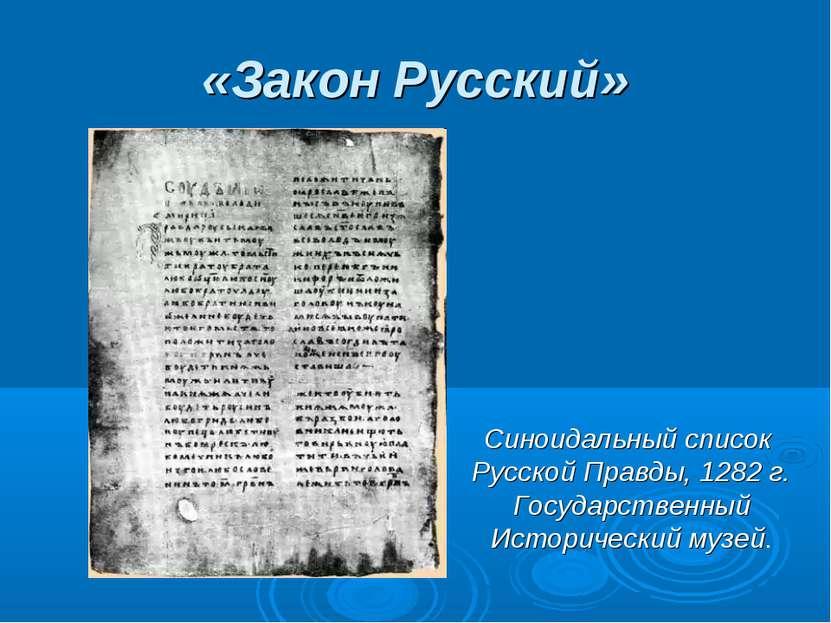«Закон Русский» Синоидальный список Русской Правды, 1282 г. Государственный И...